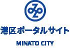 東京都港区ホームページ